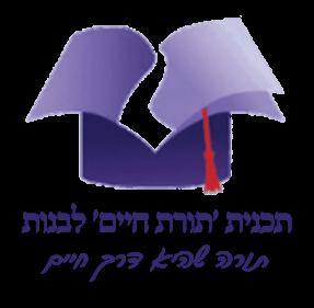 לוגו מדרשת תורת חיים
