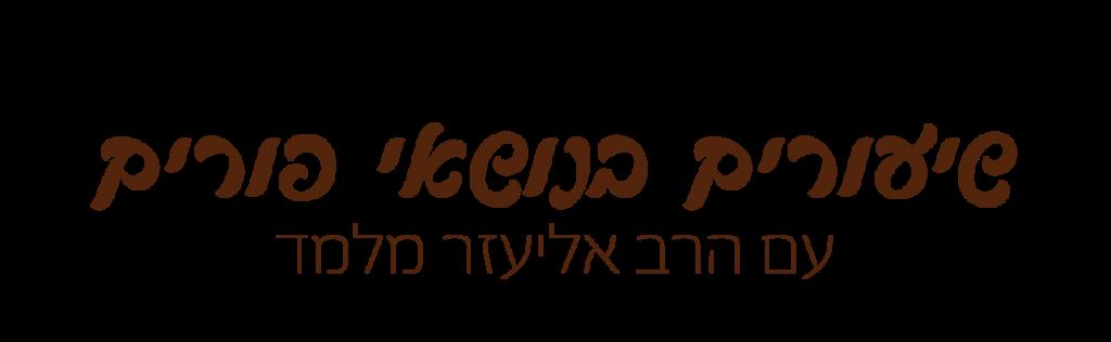 שיעורים בנושאי פורים עם הרב אליעזר מלמד