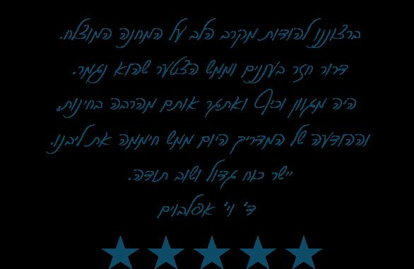 משוב5