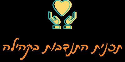 תכנית התנדבות בקהילה
