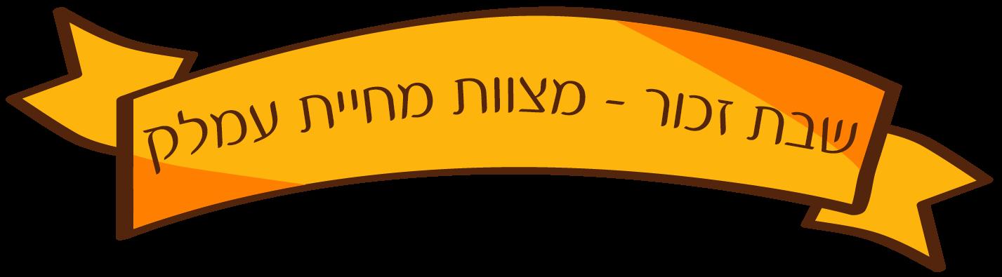 שבת זכור - מצוות מחיית עמלק